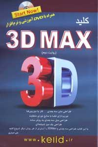 کتاب کلید ۳D Max همراه با DVD آموزشی