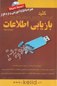 کتاب کلید بازیابی اطلاعات همراه با CD آموزشی