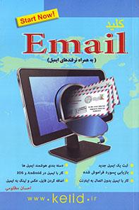 کتاب کلید ایمیل