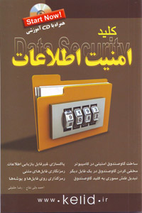 کتاب کلید امنیت اطلاعات همراه با CD آموزشی
