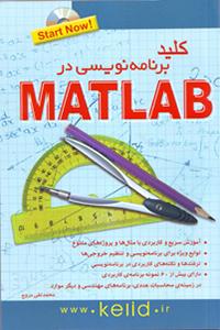 کتاب کلید برنامه نویسی در Matlab همراه با CD آموزشی