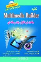 کتاب کلید MultiMediaBuilder همراه با CD نرم افزار