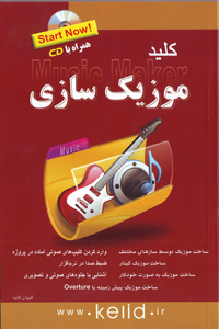 کتاب کلید موزیک سازی همراه با CD نرم افزار