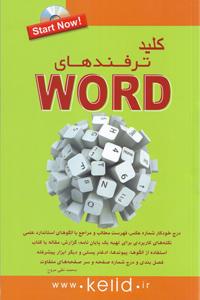 کتاب کلید ترفندهای ورد همراه با CD آموزشی