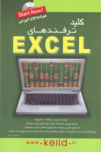 کتاب کلید ترفندهای اکسل همراه با CD آموزشی