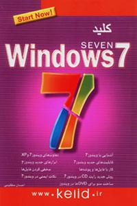 کتاب کلید ویندوز ۷ (SEVEN) همراه با DVD آموزشی