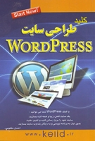 کتاب کلید طراحی سایت وردپرس Wordpress