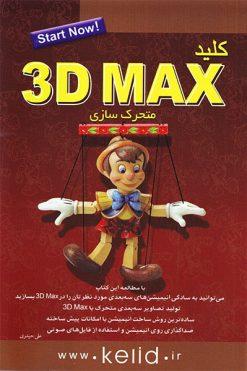کتاب کلید ۳DMAX متحرک سازی
