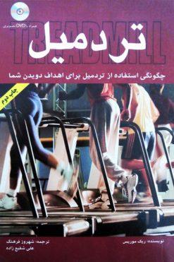 کتاب تردمیل همراه با DVD تصویری