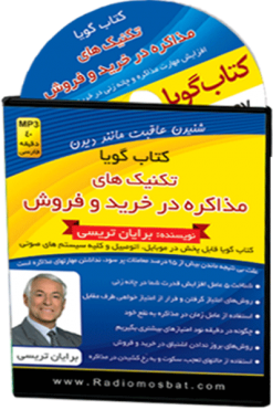 کتاب صوتی تکنیک های مذاکره در خرید و فروش