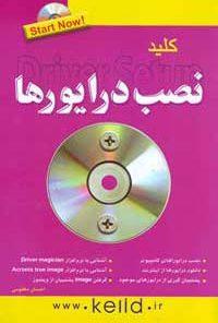 کتاب کلید نصب درایورها همراه با CD آموزشی