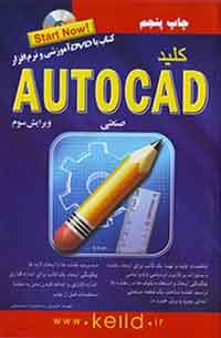 کلید اتوکد صنعتی همراه با DVD آموزشی و نرم افزار