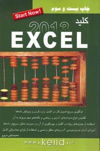 کتاب کلید اکسل ۲۰۱۳