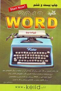 کتاب کلید ورد ۲۰۱۳