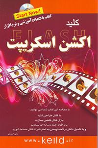 کتاب کلید اکشن اسکریپت همراه با DVD آموزشی