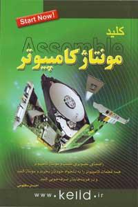 کتاب کلید مونتاژ کامپیوتر