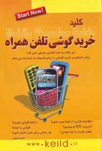کتاب کلید خرید گوشی تلفن همراه