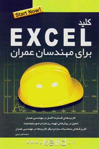 کتاب کلید اکسل Excel برای مهندسان عمران