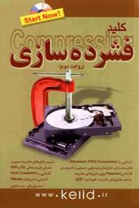 کتاب کلید فشرده سازی اطلاعات همراه با CD