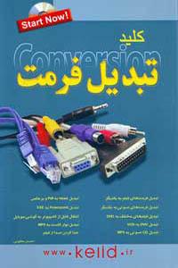 کتاب کلید تبدیل فرمت همراه با CD آموزشی و نرم افزار