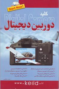 کتاب کلید دوربین دیجیتال همراه با CD آموزشی