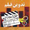 کتاب کلید تدوین فیلم با EDIUS همراه با DVD آموزشی