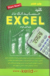 کتاب کلید حسابداری در اکسل (Excel)