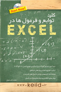 کتاب کلید توابع و فرمولها در اکسل همراه با CD