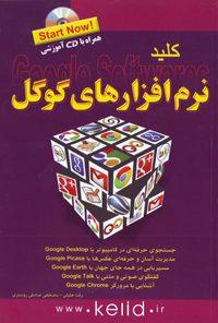 کتاب کلید نرم افزارهای گوگل