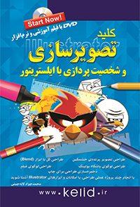 کتاب کلید تصویرسازی با ایلاستریتور همراه با DVD آموزشی