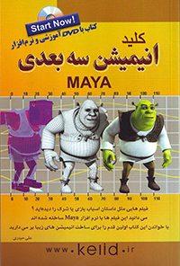 کتاب کلید انیمیشن سه بعدی MAYA همراه با DVD آموزشی