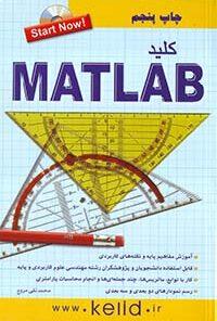 کتاب کلید Matlab همراه با DVD آموزشی و نرم افزار