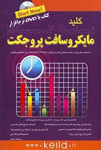 کتاب کلید مایکروسافت پروجکت همراه با DVD نرم افزار