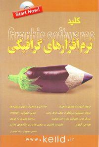 کتاب کلید نرم افزارهای گرافیکی همراه با DVD نرم افزار