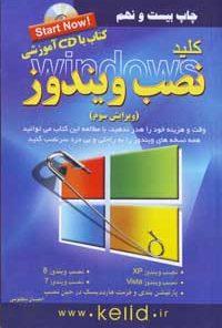 کتاب کلید نصب ویندوز همراه با CD آموزشی