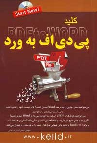 کتاب کلید پی دی اف (فارسی)به ورد همراه با CD