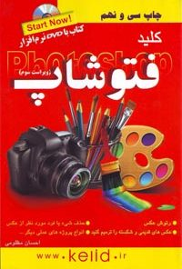 کتاب کلید فتوشاپ همراه با DVD نرم افزار