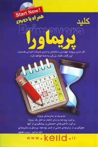 کتاب کلید پریماورا همراه با DVD نرم افزار
