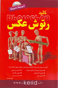 کتاب کلید رتوش عکس در فتوشاپ همراه با DVD آموزشی