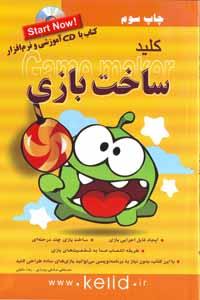 کتاب کلید ساخت بازی همراه با CD آموزشی و نرم افزار