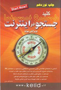 کتاب کلید جستجو در اینترنت