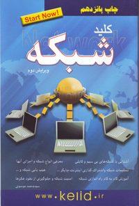 کتاب کلید شبکه