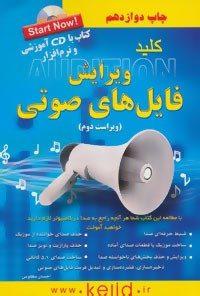 کتاب کلید ویرایش فایلهای صوتی همراه با CD آموزشی