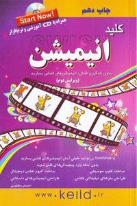 کتاب کلید انیمیشن همراه با CD آموزشی و نرم افزار
