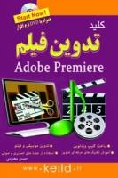 کتاب کلید تدوین فیلم Premier با DVD آموزشی