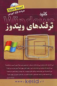 کتاب کلید ترفندهای ویندوز همراه با CD آموزشی
