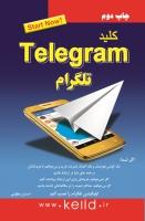 کتاب کلید تلگرام (Telegram)