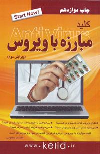 کتاب کلید مبارزه با ویروس