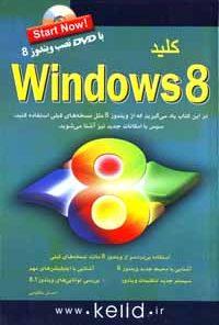کتاب کلید ویندوز ۸ همراه با DVD نصب ویندوز 8