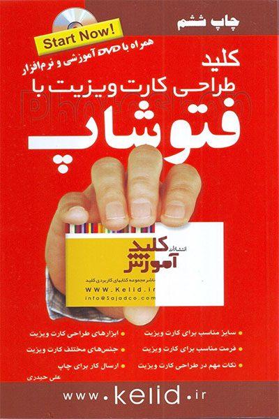 کتاب کلید طراحی کارت ویزیت با فتوشاپ با DVD آموزشی